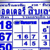 หวย OKลอตเตอรี่ สิบเลขฮิต งวดวันที่ 1/12/61