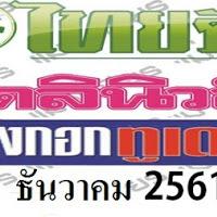 เลขเด็ดหนังสือพิมพ์ หวยไทยรัฐ เดลินิวส์ บางกอกทูเดย์ งวดวันที่ 1/12/61