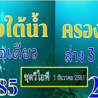 มาเเล้ว  หวยครองใต้น้ำ ชุดบน-ชุดล่าง งวดวันที่1/12/61