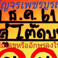 หวยเด็ด คู่โต๊ดบน สัญจรเพขรบูรณ์ งวดวันที่ 1/12/61