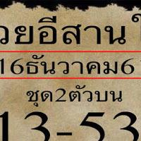 หวยเด็ดหวยดังหวยอีสานใต้ ชุด 2 ตัวบน งวดวันที่ 16/12/61