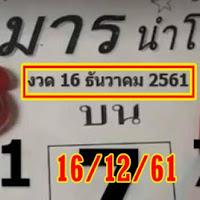 หวยเด็ดหวยกุมารนำโชค สามตัว สองตัวบน-ล่าง งวดวันที่ 16/12/61