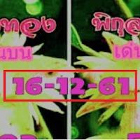 ได้มาเเล้ว หวยพิกุลทอง สามตัวบน สองตัวล่าง งวดวันที่ 16/12/61