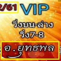 เลขเด็ดเลขวิ่ง บน-ล่าง หวยอ.ยุทธพล VIP 2 ตัวบน-ล่าง งวด 16/12/61