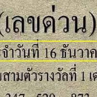 ห้ามพลาดงวด หวยเลขด่วน งวดวันที่ 16/12/61