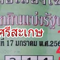 หวยซองปกเขียว จับเลขโดย@หนุ่มศรีสะเกษ งวดวันที่ 17/01/62