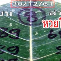 เลขเด็ด ใบโพธิ์ งวดวันที่ 30/12/61