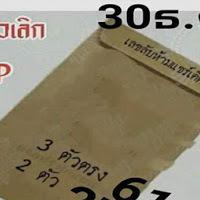 หวยรวยแล้วเลิก สาม ตัวบน สองตัวล่าง งวดวันที่ 30/12/61
