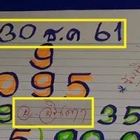หวยเด็ด หวยทำมือ อ.อินตา บน-ล่าง งวดวันที่ 30/12/61