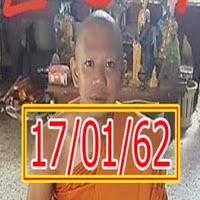 หวยเด็ดหวยดัง  เลขเด็ด หวยหลวงพี่ งวดวันที่ 17/1/62