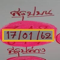 จัดไป หวยเด็ด สรุปบน-ล่าง VIP งวดวันที่ 17/01/62
