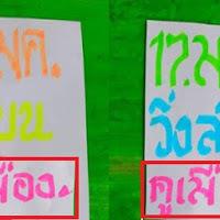 ตามๆ หวยเด็ด คูเมือง วิ่งบน-ล่าง งวด 17/1/62