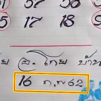 หวยดัง  หวยเด็ด อ.โกย บ้านไร่ ชุดบน-ล่าง งวด 16/2/62