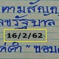 หวยเด็ด มาตามสัญญา เลขรัฐบาล งวดวันที่ 16/2/62
