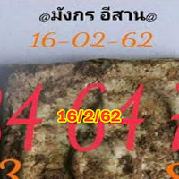 เลขดัง  เลขเด็ด หวยมังกรอีสาน งวดวันที่ 16/2/62