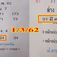 หวย เอ๋ ดาวเหนือ 3 ตัว 2 ตัวบน-ล่าง งวด 1/3/62