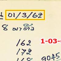 ชอบก็ตาม หวยเด็ด หวยทำมือ 2-3 ตัวบน งวดวันที่  1/3/62
