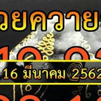 หวยดังหวยควายธนู เลขเด็ด 2 ตัวบน-ล่าง งวดวันที่ 16/3/62