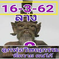 จัดไป  หวยลูกพ่อวิษณุกรรม สองตัวล่าง งวด 16/3/62