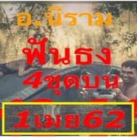 จัดไป หวยอ.นิรนาม ฟันธง 4 ชุดบน งวดวันที่ 1/4/62
