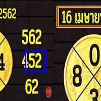 ตารางเลขเด่น เลขเด็ด บนล่าง งวดวันที่ 16/4/62 ผลงานเข้าล่าง 52 ตรงๆ