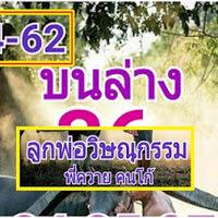หวยลูกพ่อวิษณุกรรม ชุด 2 ตัวบน-ล่าง งวด 16/4/62