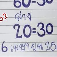 หวยเด็ด สามตัวบน สองตัวล่าง งวดวันที่ 16/4/62