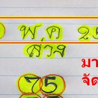 เลขสวยเลขเด็ด หวยเด็ด สองตัวล่าง งวดวันที่ 2/5/62