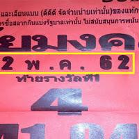 หวยเด็ดหวยซองชัยมงคล งวดวันที่ 2/5/62