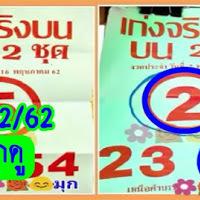 หวยซอง เก่งจริงบน เลขเด็ดบน 2 ชุด งวดวันที่ 16/5/62