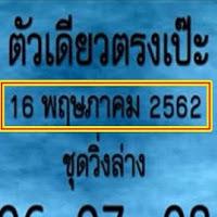 เลขเด็ด หวยตัวเดียวตรงเป๊ะ ชุดวิ่งล่าง งวด 16/5/62