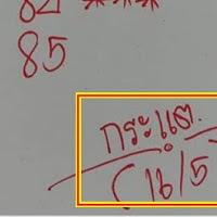 เลขเด็ด @ กระแต 2 ตัวล่าง และชุดดับ งวดวันที่ 16/05/62