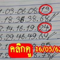 น่าตามนะ เลขเด็ด สองตัวบนแม่นๆ งวดวันที่ 16/5/62