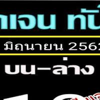 หวยเด็ด ชัดเจน ทันใจ 2 ตัวบน-ล่าง งวด 1/6/62