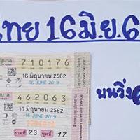 หวยดังหวยสรุปไทย บน-ล่าง งวดวันที่ 16/6/62