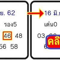 เลขเด็ด สองตัวบน-ล่าง งวดวันที่ 16/6/62