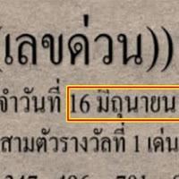 มาชัวร์! หวยเด็ด เลขด่วน บน-ล่าง งวดวันที่ 16/06/62