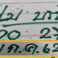 หวยดัง หวยเด็ด หนุ่ม บรบือ สองตัวบน-ล่าง งวดวันที่ 1/7/62