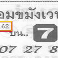 หวยซอง จอมขมังเวทย์ ชุดบน-ล่าง งวดวันที่ 1/7/62