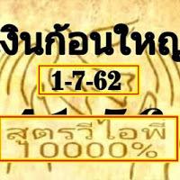 เลขดังเลขเด็ด หวยชุดเงินก้อนใหญ่ งวดวันที่ 1/7/62