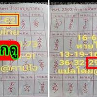 งวดใหม่มาเเล้ว หวยไทย เลขปฏิทินแม่นๆ งวดวันที่ 1/07/62