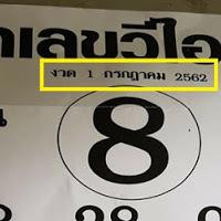 เลขเด็ด หวยผ่าเลขวีไอพี งวดวันที่ 1/7/62