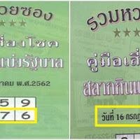 หวยปกเขียว คู่มือเสี่ยงโชค สลากกินแบ่งรัฐบาล งวดวันที่ 15/7/62