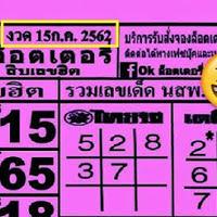 มาเเล้ว หวย OK ล็อตเตอรี่ สิบเลขฮิต งวดวันที่ 15/7/62