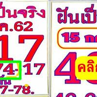 หวยฝันเป็นจริง เลขเด็ด 3ตัว 2ตัว บ-ล งวดวันที่ 15/7/62 ผลงานเข้าบน 74