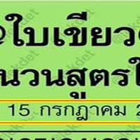 เลขเด็ด หวยใบเขียว 2 ตัวบน-ล่าง งวด 15/7/62