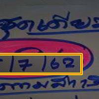 ตามๆ หวยเด็ด 3ตัวชุดเดียว งวดวันที่ 15/07/62