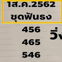 หวยอ.หนุ่มตาคลี ชุดฟันธง 3 ตัวบน งวด 1/8/62