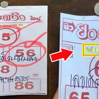 เลขเด็ด หวยยอดธง สองตัวบน-ล่าง งวดวันที่ 1/8/62