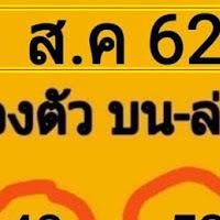 หวยดัง  หวยเด็ด สองตัวบน-ล่าง งวดวันที่ 1/8/62